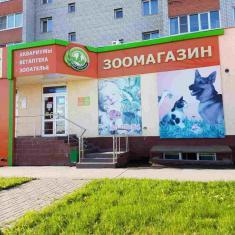Мир природы, зоосалон, ИП Денисова Т.Е.