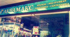 Аквамакс, магазин сантехники и электрики