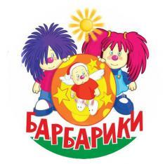 Барбарики, детский досуговый центр