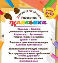 Кляксики, детская академия рисования, ИП Меделяева Н.С.