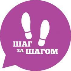 Шаг за Шагом, центр неформального образования для детей