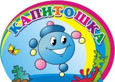 Капитошка, детский центр, ИП Храмчихина И.В