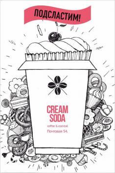 Cream Soda, кафе-бар