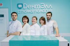 ДентЭлл, стоматология