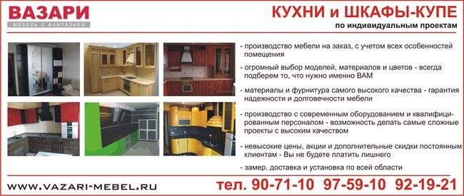 Вазари мебель на заказ в рязани 062 ru