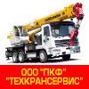Техкрансервис, Производственно-коммерческая фирма, ООО