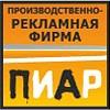 ПИАР, производственно-рекламная фирма, ООО