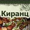 Киранц, шашлык на заказ