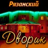 Рязанский дворик, гостинично-ресторанный комплекс