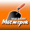 Мастерок, центр торговли строительными и отделочными материалами