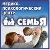 СемьЯ, медико-психологический центр