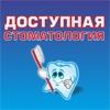 Доступная стоматология, сеть стоматологических клиник