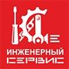 Инженерный Сервис, ООО