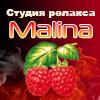 Малина, релакс салон