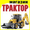 Трактор, магазин