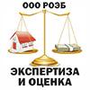 Рязанское областное экспертное бюро, ООО