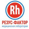 "Медицинская лаборатория ""Резус-фактор"""