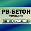 РВ-БЕТОН, компания