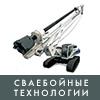 Сваебойные технологии, ООО