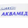 Аквамед, физкультурно-оздоровительный комплекс с плавательным бассейном