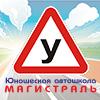 Магистраль, юношеская автомобильная школа, ООО Вилар