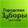 Городские заборы, ООО