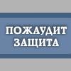 Пожаудит защита, ООО