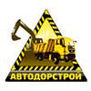 Автодорстрой, ООО