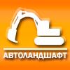 Автоландшафт, ООО, компания по заказу спецавтотехники