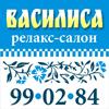 Василиса, релакс-салон