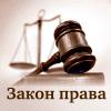 Закон права, ООО
