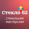 Стекло 62