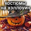 Костюмы на хэллоуин - SabrinaVi, интернет магазин