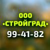 СтройГрад, ООО
