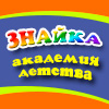 Знайка - Академия детства