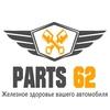 Parts62, интернет-магазин автозапчастей