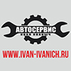Иван Иваныч, автосервис