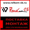 Рэлком-СБ