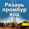 Рязаньпромбурвод, ОАО