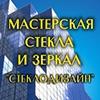 Стеклодизайн, ИП Козырьков А.Ю.
