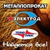Электрод, ООО