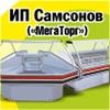 МегаТорг, ИП Самсонов Р.В.