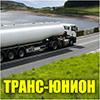 Транс-Юнион, ООО