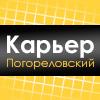 Погореловский карьер, ООО