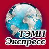 ТЭМП Экспресс, ООО