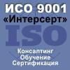 Интерсерт, АНО УКЦ