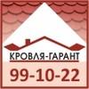 КРОВЛЯ-ГАРАНТ, ООО