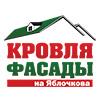 Кровля и Фасады на Яблочкова