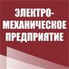 Электромеханическое предприятие, ООО