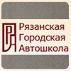 Рязанская городская автошкола, АНО